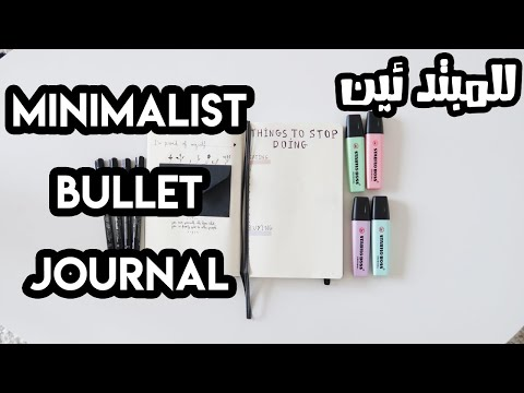 My minimalist Bullet Journal Setup : ماهو ؟ كيف نبدأه ؟ تصفح مذكرتي