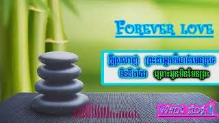 Forever Love ស្រលាញ់រហូត Full HD karaoke YouTube