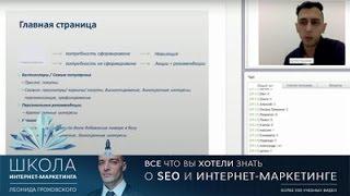 видео E-commerce. Аналитика и оптимизация бизнеса.