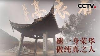 [中华优秀传统文化]褪荣华保纯真| CCTV中文国际