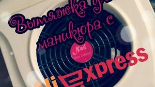 ОБЗОР ВЫТЯЖКИ ДЛЯ МАНИКЮРА С САЙТА AliExpress!!!!