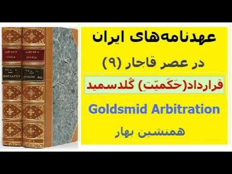 Goldsmid Arbitration قرارداد(حَکَمیّتِ) گلدسمید