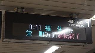 [60fps]札幌市営地下鉄東豊線 福住方面・栄町方面終了後の発車標