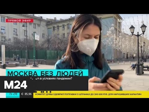 Москва заметно опустела в период коронавируса - Москва 24