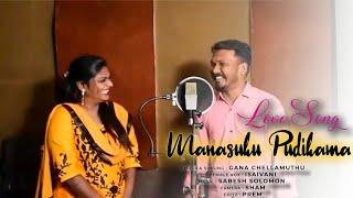 Manasuku Pudikama | Gana Chellamuthu |  Gana Isaivani | Duet Love Song | #GANACHELLAMUTHUMEDIA