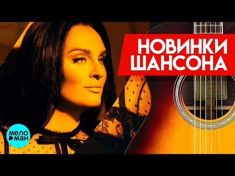 Новинки Шансона - Елена Ваенга - Ты Версия
