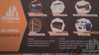 видео аренда объемной опалубки
