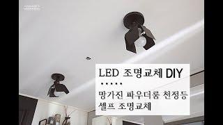파우더룸 LED 셀프 …