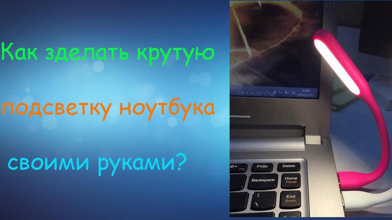 Клавиатура для ноутбука своими руками 197