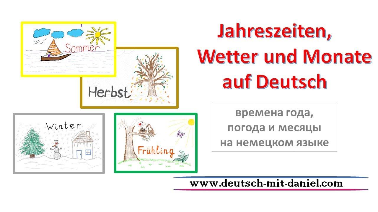 Приколом днем, картинки по теме времена года на немецком языке