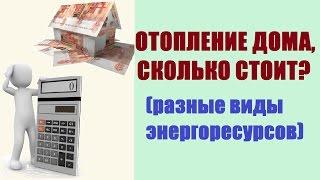 видео Отопление в частном доме: электрическое, газовое, выбор котла, батарей