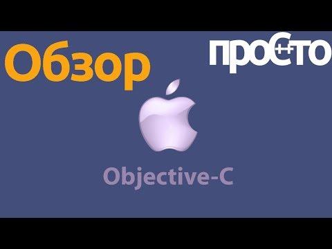 Objective c уроки видео