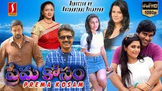 Video Prema Kosam   Telugu Suspense Full Movie  Shruti, Dhruva,Sampath,Lakshmi,Subbu thriller film 2017 download MP3, 3GP, MP4, WEBM, AVI, FLV Agustus 2017