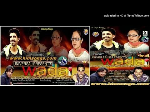 Wada [Kinnauri Audio 2017][Singer: PK Shankar & Rekha Negi Music: Deepak Passan, Lyricis: Surender N