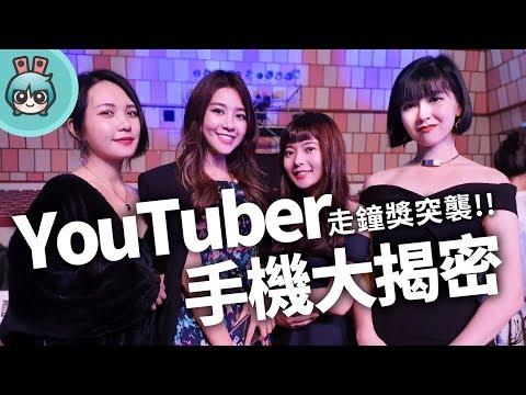 突襲走鐘獎YouTuber手機大揭密!