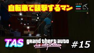 [TAS]Grand Theft Auto; Vice City Stories Part15