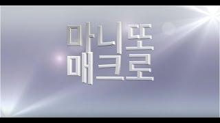 [뉴올 특별 강좌] 마니또 매크로 3탄