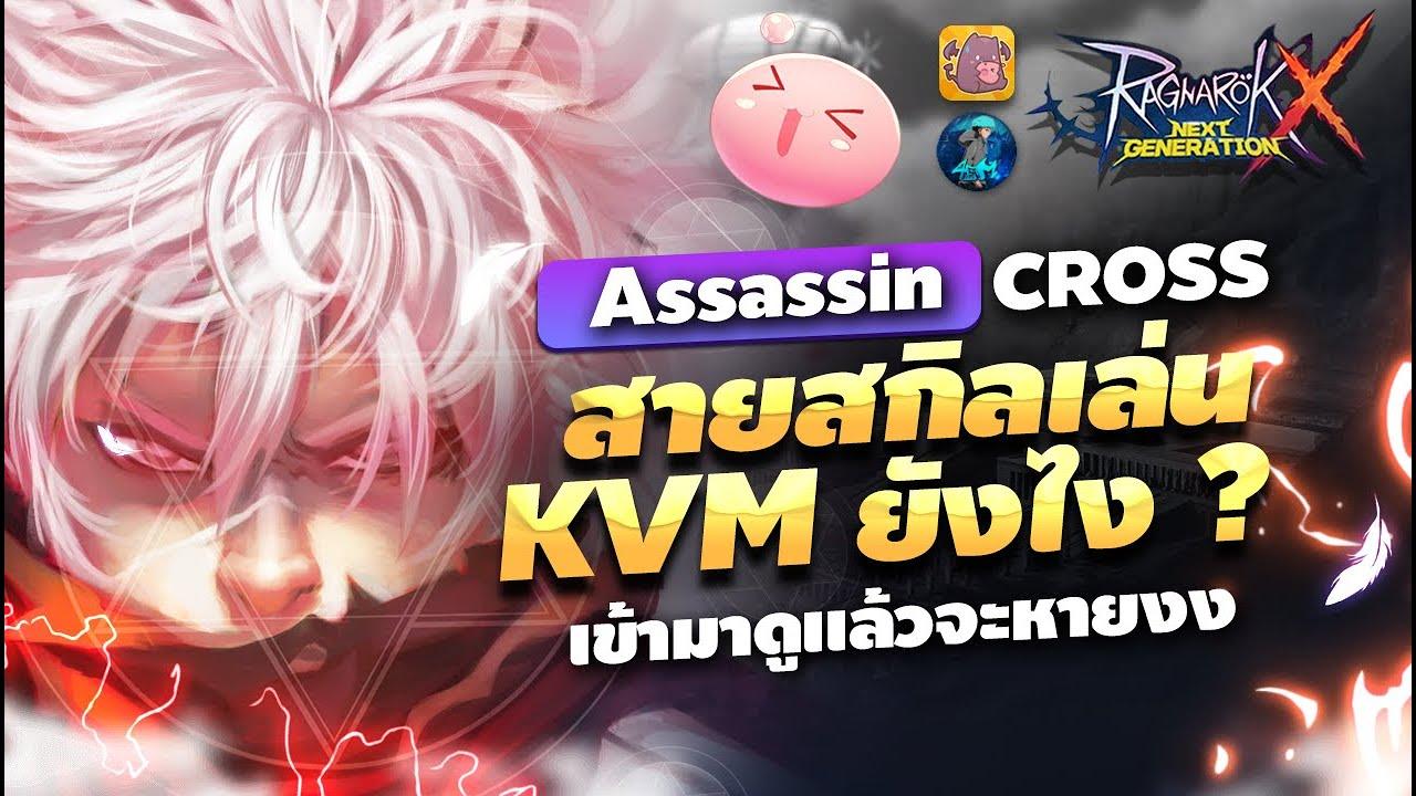 Assassin มีดสกิล KVM เล่นยังไง ? มาดู   Ragnarok X Next Generation