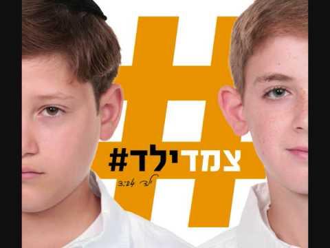 דביר תיק ודניאל קרייטנברגר: 'צמד ילד#'