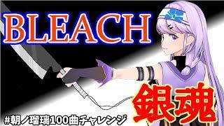 【朝ノ瑠璃】100曲チャレンジ~BLEACH&銀魂縛り~【生歌放送】