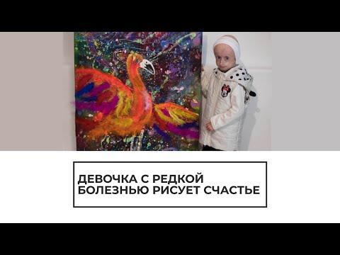 Девочка с редкой болезнью рисует счастье