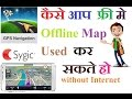 How To Install Sygic GPS Navigation Offline Driving TomTom Map For Android Smartphones 2016
