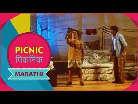 Picnic - Marathi Drama - One Act Play - eNatya Shodh 2017