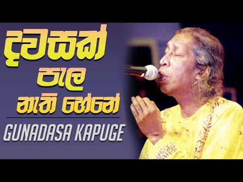 Dawasak Pala Nathi Hene - Gunadasa Kapuge  ((( High Quality STEREO )))
