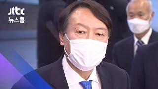 서울고검, 윤석열 총장 '판사 사찰 의혹' 무혐의 처분 / JTBC 뉴스룸