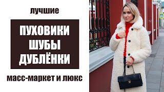 ЛУЧШИЕ ПУХОВИКИ ШУБКИ ДУБЛЁНКИ 2020 ОТ МАСС МАРКЕТА ДО ЛЮКСА AlenaPetukhova