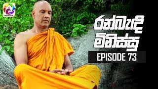 Ran Bandi Minissu Episode 73 || 25th July 2019 || අවසාන කොටස Thumbnail