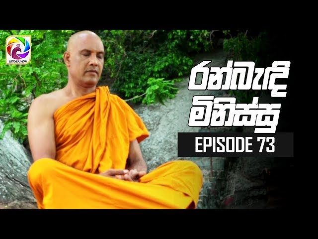 Ran Bandi Minissu Episode 73 || 25th July 2019 || අවසාන කොටස