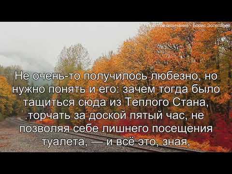 Простое окончание   Борис Золотарев   Аудиокнига с субтитрами