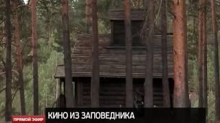 «Бажовский» природный парк сыграет роль алтайской тайги в новом сериале