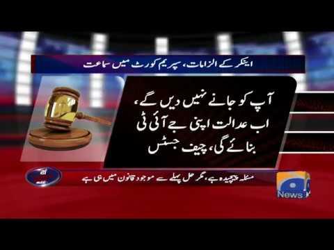 Aaj Shahzeb Khanzada Kay Sath - 29 January 2018 - Geo News