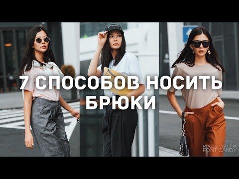 БАЗОВЫЕ и АКТУАЛЬНЫЕ брюки - 7 образов