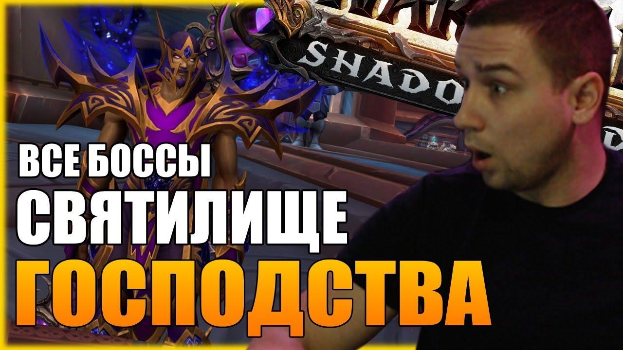 РЕЙД СВЯТИЛИЩЕ ГОСПОДСТВА | WORLD OF WARCRAFT ShadowLands 9.1