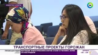 В Алматы эксперты в области транспорта открыли летнюю школу   МИР24