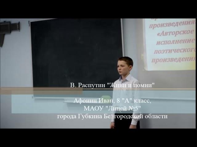 Изображение предпросмотра прочтения – ИванАфонин читает отрывок изпроизведения «Живи и помни» В.Г.Распутина