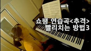 쇼팽 추격 빨리치는 방법3 / 쇼팽 추격 연습 방법 / 쇼팽 에튀드 추격 배우기/Chopin Etude Op.10 No.4