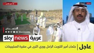 خبير يوضح أبرز الأولويات التي سيعمل عليها أمير الكويت الجديد الشيخ نواف الأحمد