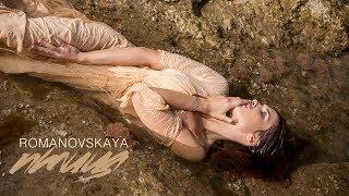 Смотреть клип Romanovskaya - Птица
