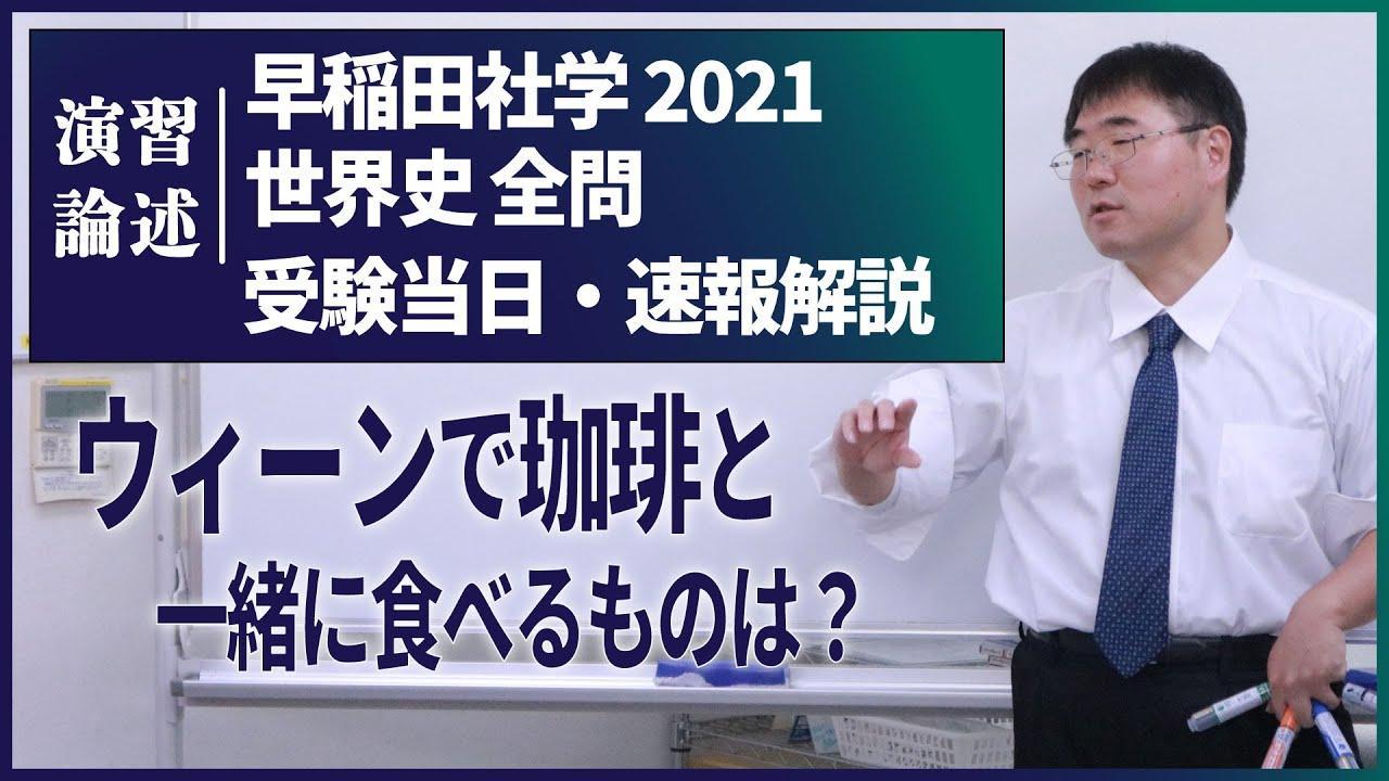 法学部 速報 早稲田 解答