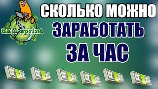 SeoSprint 2007-2016 Без вложений реальные деньги.