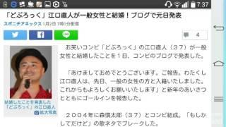 「どぶろっく」江口直人が一般女性と結婚!ブログで元日発表 スポニチア...