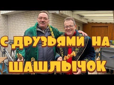 ГЕРМАНИЯ/С ДРУЗЬЯМИ НА ШАШЛЫЧОК