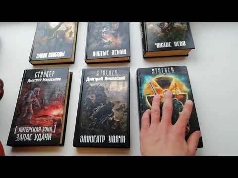 Коллекция книг серий STALKER.