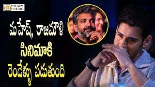 Rajamouli movie with mahesh babu confirmed || ss rajamouli mahesh babu movie  - filmyfocus.com