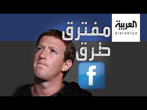 تفاعلكم | فيسبوك وسط أزمة كبيرة بعد حملة مقاطعته  - نشر قبل 14 ساعة