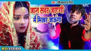 दर्द भरी Song II #Neelkamal Singh I #Video जान संवर जाएगी मैं भिखर जाऊंगा I 2020 Bhojpuri Sad Song